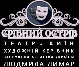 """Театр """"Серебряный остров"""" · Киев"""